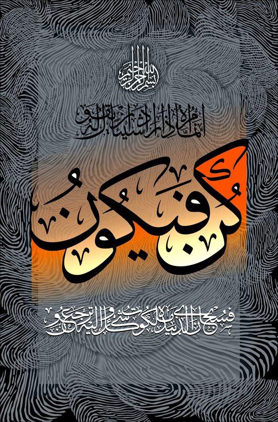 arapca-kaligrafi-sanati-13