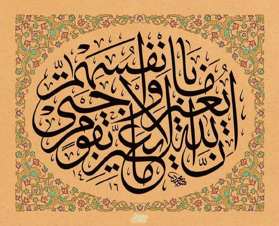 arapca-kaligrafi-sanati-14