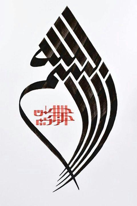 arapca-kaligrafi-sanati-16