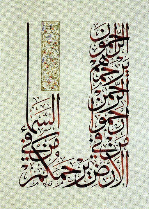 arapca-kaligrafi-sanati-17