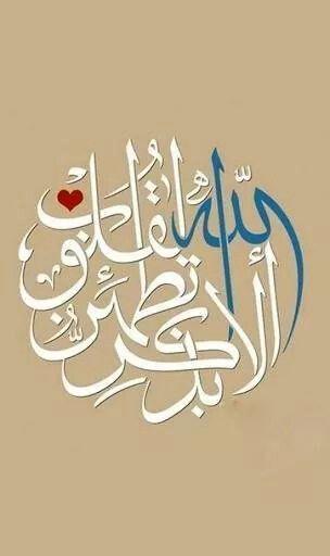 arapca-kaligrafi-sanati-4