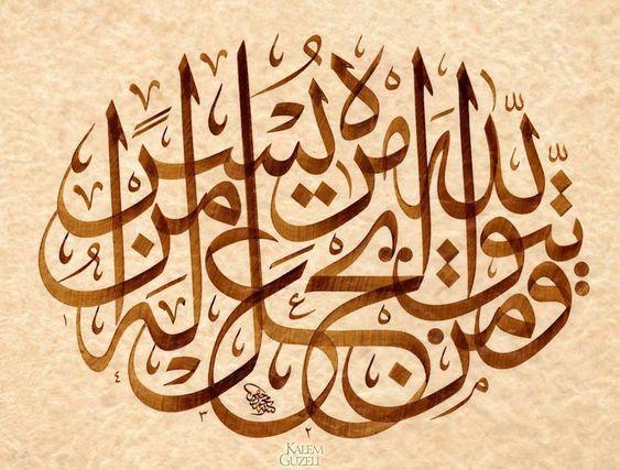 arapca-kaligrafi-sanati-8